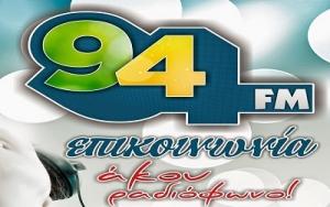 epikoinonia94fm_Logo-New-2
