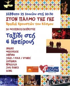 krousta_festival_afisa